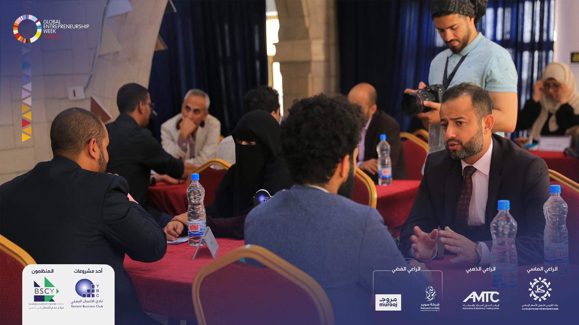 الجلسات الثنائية ضمن فعاليات الأسبوع العالمي لريادة الاعمال 2020م